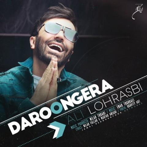 علی لهراسبی درونگرا Ali Lohrasbi Daroongara