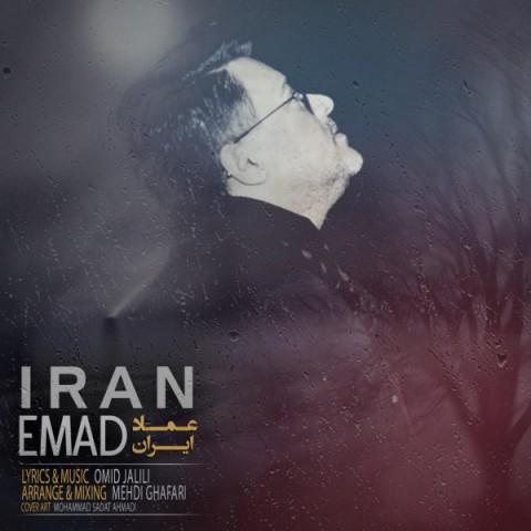 عماد ایران Emad Iran