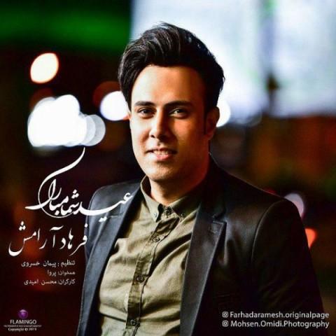 فرهاد آرامش عید شما مبارک Farhad Aramesh Eyde Shoma Mobarak