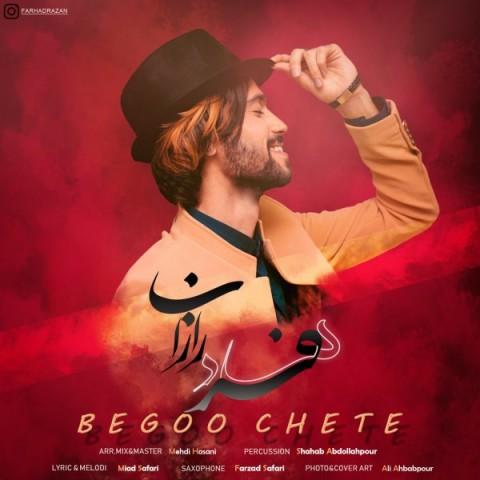 فرهاد رازان بگو چته Farzad Razan Begoo Chete