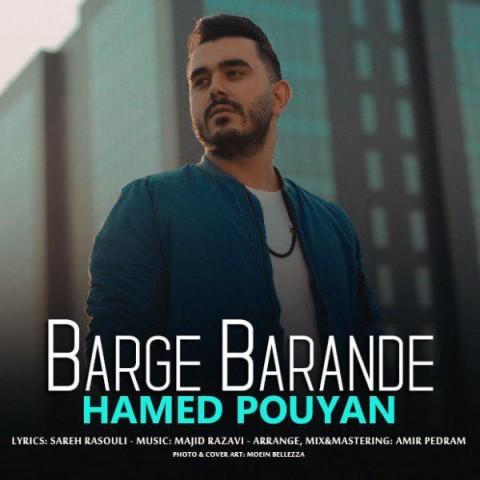 حامد پویان برگ برنده Hamed Pouyan Barge Barande