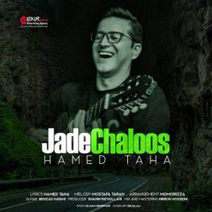 حامد طاها جاده چالوس Hamed Taha Jade Chaloos