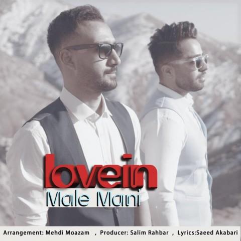لاوین مال منی Lavin Male Mani