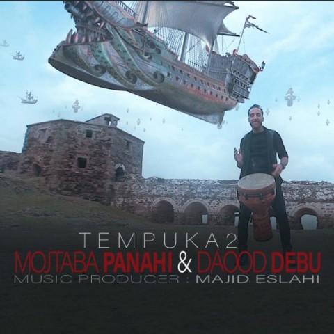 مجتبی پناهی تمپوکا ۲ Majid Panahi Tempuka