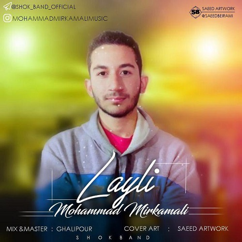 محمد میرکمالی لیلی