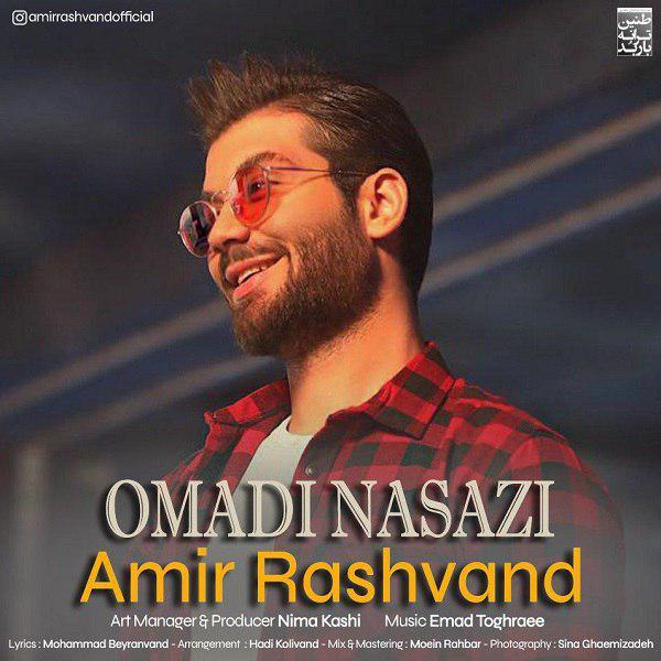 امیر رشوند اومدی نسازی Amir Rashvand Omadi Nasazi