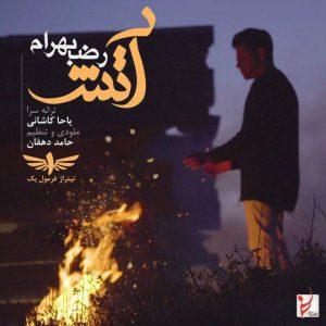رضا بهرام آتش Reza Bahram Atash