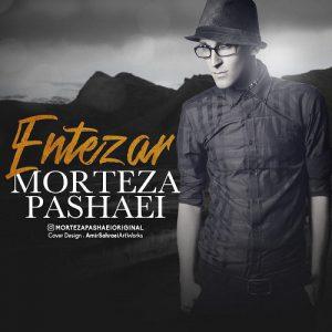 مرتضی پاشایی انتظار Morteza Pashaei Entezar