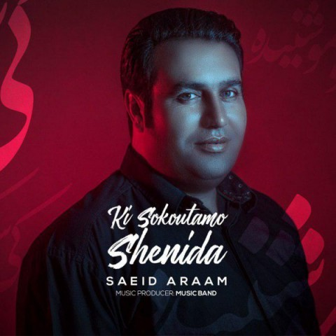 سعید آرام کی سکوتمو شنیده Saeid Aram Ki Sokootamo Shenideh