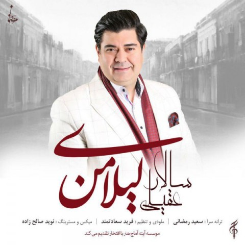 سالار عقیلی لیلای من Salar Aghili Leylaye Man
