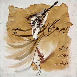 محمود شیری به مژگان سیه کردی هزاران رخنه در دینم