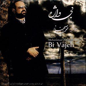 دانلود آهنگ محمد اصفهانی اگه باشی کنار من با تو میاد بهار من