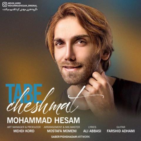محمد حسام تب چشمای تو دیوونه میکنه دل منو