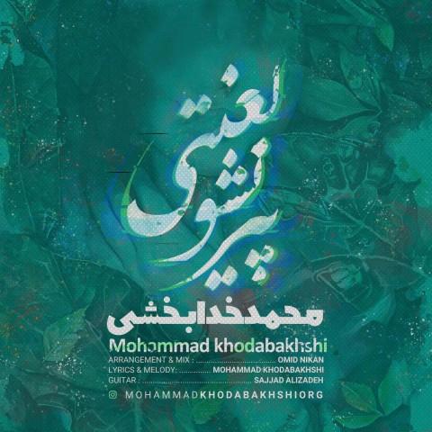 دانلود آهنگ عاشقانه محمد خدا بخشی بنام پیر نشو لعنتی نه به هیچ قمیتی