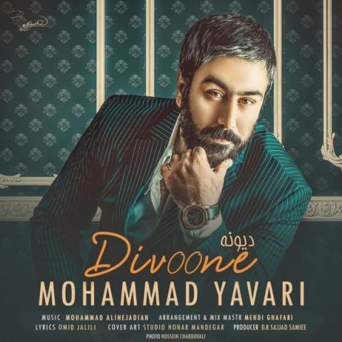 و زیبای محمد یاوری بنام دیوونه