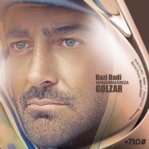 محمدرضا گلزار چرا بازی دادی قلب منو