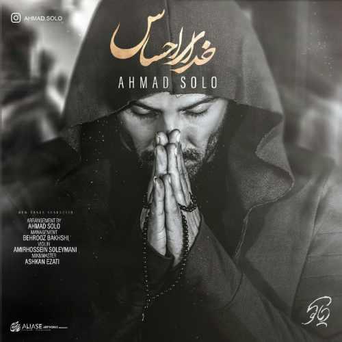 دانلود آهنگ منو ببخش خدای احساس دلت که دریاست از احمد سلو