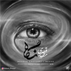 دانلود آهنگ مست چشمانت مساوی شد به عشق از مسعود قیصری نگاه
