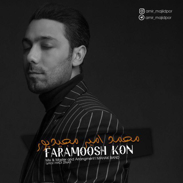 دانلود آهنگ فراموش کن منو امشب نگو زوده نگو دیره خواننده محمدامیر مجیدپور