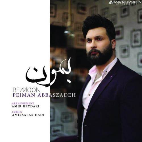 دانلود آهنگ بمون نه نرو بمون من بدون از پیمان عباس زاده