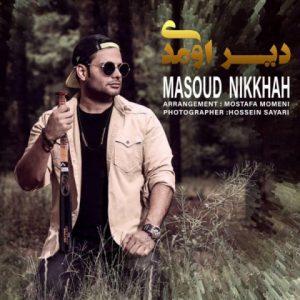 و زیبای دیر اومدی از مسعود نیکخواه