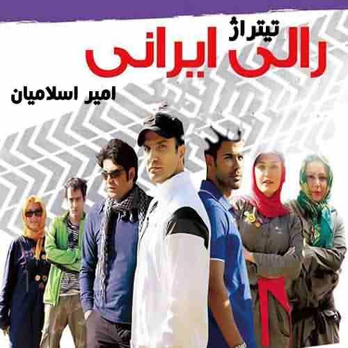 دانلود تیتراژ سریال رالی ایرانی - امیر اسلامیان