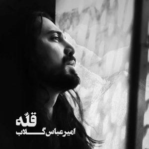 دانلود آهنگ تنها نمیرم همراه من بیا - امیر عباس گلاب چشم سیاه