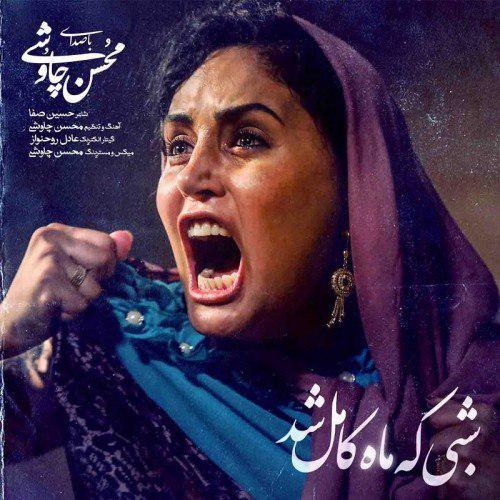 دانلود آهنگ بباف دارم را و روزگارم را - محسن چاوشی شبی که ماه کامل شد