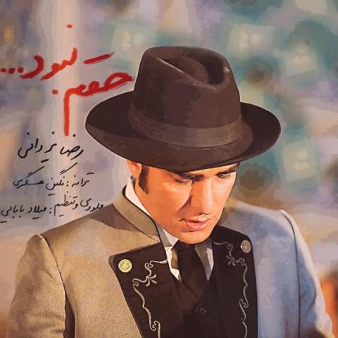 دانلود آهنگ نه حقم نبود عشقم واسه تو کم نبود - رضا یزدانی