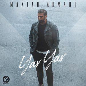 دانلود آهنگ آخه یار یار یار حواسم به تو پرته - مازیار احمدی