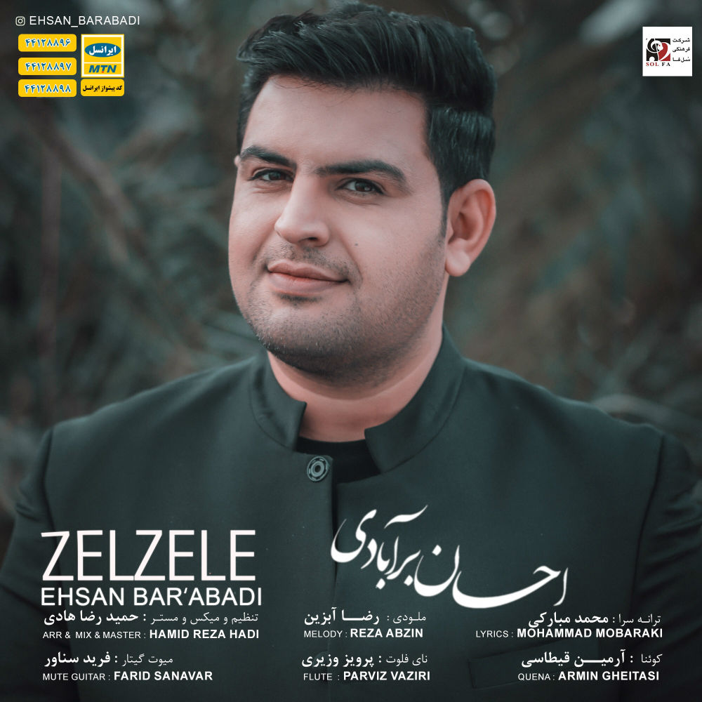 دانلود آهنگ دلیل این دیوونگی اسمش دله - احسان برآبادی زلزله