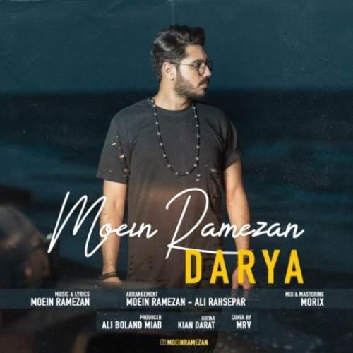 دانلود آهنگ دلم میخواد باهات دریا برم باز - معین رمضان دریا
