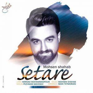 دانلود آهنگ ستاره ستاره شبای من بدون تو تیر و تاره محسن شهاب