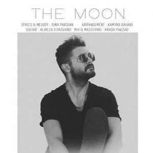 دانلود آهنگ در آسمان من فقط جای مهتاب یک ماه است دیوانه ( سینا پارسیان ماه )