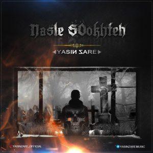 دانلود آهنگ رپ جدید نسل سوخته از یاسین زارع