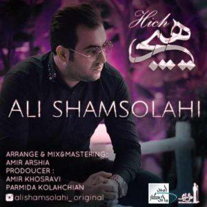 دانلود آهنگ درد شدنم هیچ بعده تو مرد شدنم هیچ - علی شمس الهی