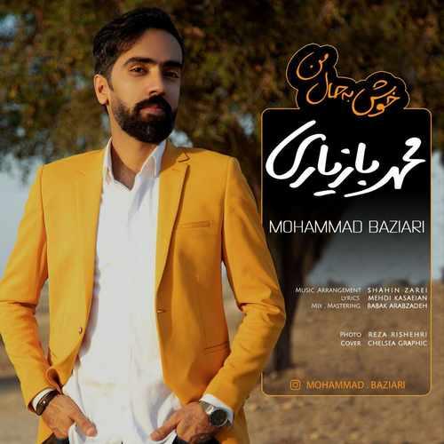 دانلود آهنگ خوش به حال من که تو رو دارم - محمد بازیاری