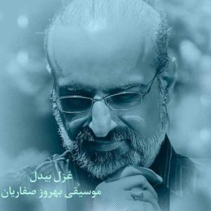 دانلود آهنگ ز ره هوس به تو کی رسم - محمد اصفهانی غزل بیدل