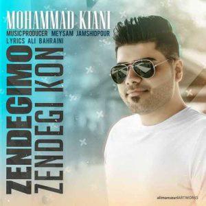 دانلود آهنگ زندگیمو زندگی کن من مریض خنده هاتم - محمد کیانی