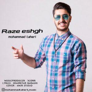 دانلود آهنگ راز عشقه بی بهانه در صدای خنده توست - محمد طاهری