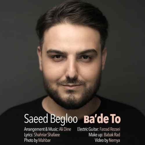 دانلود آهنگ بعد تو روزا تکراری شدن - سعید بگلو