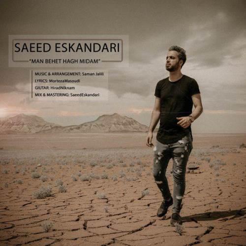 دانلود آهنگ من بهت حق میدم اگه میخوای بد شی - سعید اسکندری