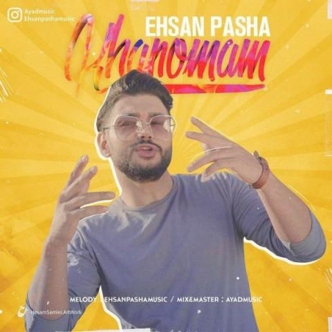 دانلود آهنگ خانومم با تو که آرومم اینو که میدونی عشق منی - احسان پاشا