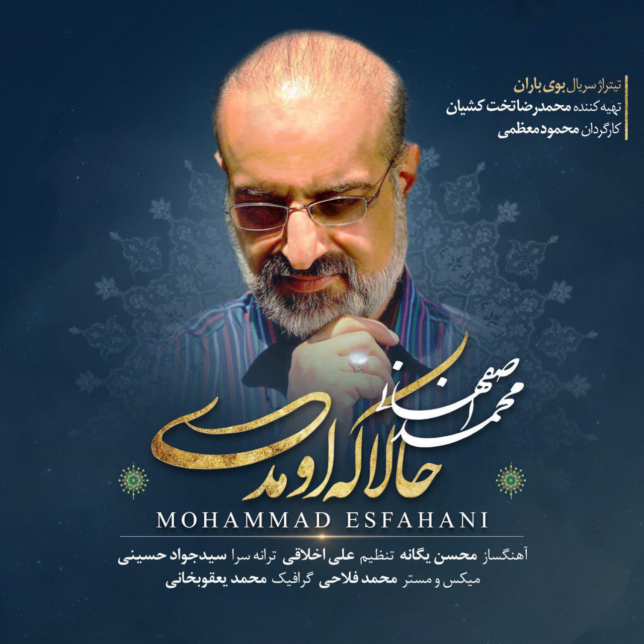دانلود آهنگ حالا که اومدی از چی بگم برات - محمد اصفهانی