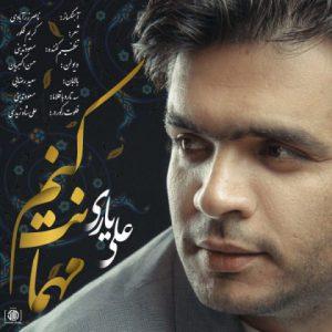 دانلود آهنگ یک شب دلم خواهد که مهمانت کنم - علی یاری