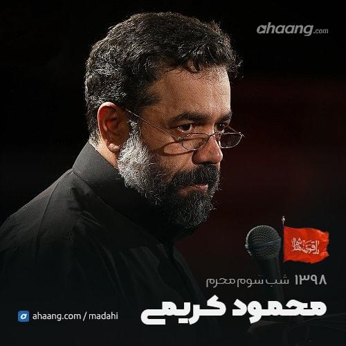 دانلود مداحی به ما سر زدی سر زده اومدی محمود کریمی