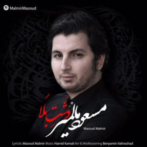 دانلود آهنگ من مانده ام در بی کسی - مسعود مالمیر دشت بلا