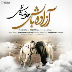 دانلود آهنگ اگه دین نداری آزاده باش - محمدرضا کاظمی