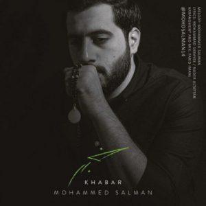 دانلود آهنگ آی عاشقا خبر خبر حسین داره دل میبره- محمد سلمان