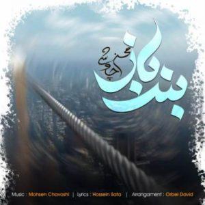 دانلود آهنگ یه بندبازم من - محسن چاوشی